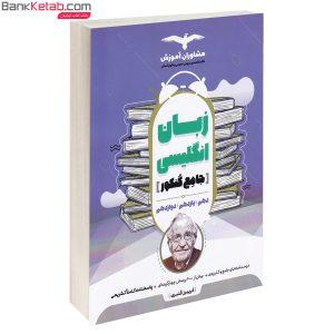 کتاب زبان انگلیسی جامع کنکور از انتشارات مشاوران آموزش