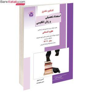 کتاب استعداد تحصیلی و زبان انگلیسی