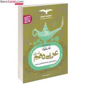 کتاب تستیک عربی دهم نشر مشاوران آموزش