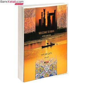کتاب به ایران خوش آمدید