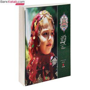 کتاب ایران با تو من خورشیدم