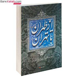 کتاب از طهران تا تهران