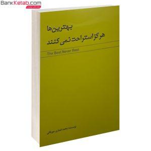 کتاب بهترین ها هرگز استراحت نمی کنند از محمد انصاری جورقانی