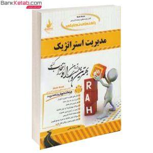 کتاب راه مدیریت استراتژیک