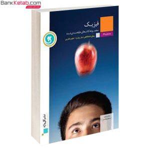 کتاب طبقه بندی فیزیک پیش رشته تجربی
