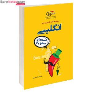 کتاب تیزشیم زبان انگلیسی نشر مشاوران آموزش