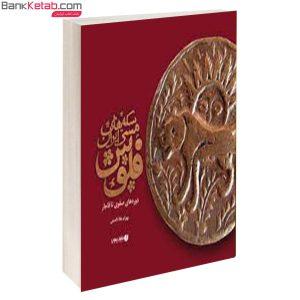 کتاب سکه های مسی ایران