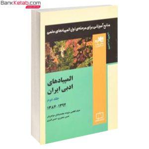 کتاب المپیادهای ادبی ایران  ۱۳۸۴-۱۳۹۲