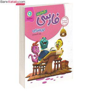 کتاب کار و تمرین فارسی اول گل واژه