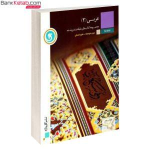 کتاب طبقه بندی عربی 2 انسانی