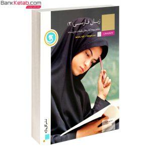 کتاب طبقه بندی زبان فارسی 2