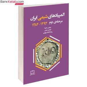 المپیادهای شیمی ایران مرحله دوم ۱۳۸۴-۱۳۹۳