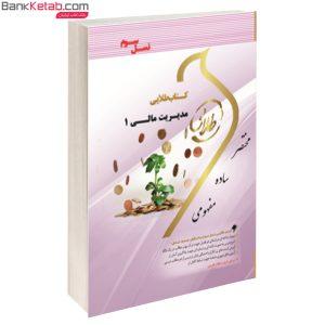 کتاب طلایی مدیریت مالی 1