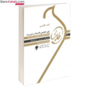 کتاب طلایی مبانی سازمان و مدیریت
