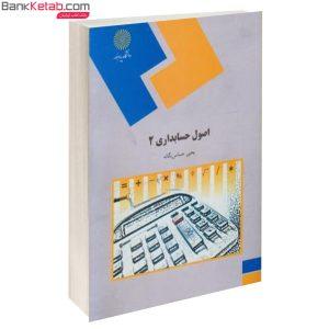کتاب اصول حسابداری2