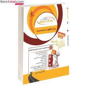 کتاب راه روش تحقیق در مدیریت