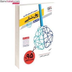 کتاب روانشناسی جامع کنکور از انتشارات مشاوران آموزش
