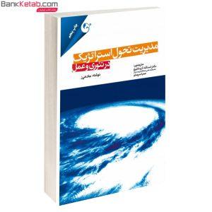 کتاب مدیریت تحول استراتژیک