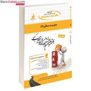 کتاب راه مدیریت مالی 1