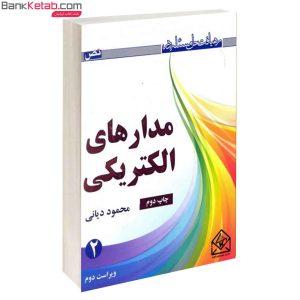 کتاب رهیافت حل مسئله در مدارهای الکتریکی2
