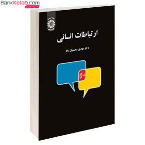 کتاب ارتباطات انسانی