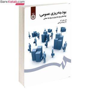 کتاب بودجه ريزی عمومی