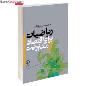 کتاب ریاضیات برای اقتصاد و مدیریت