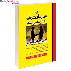 کتاب اصول و مبانی مدیریت ارشد مدرسان شریف