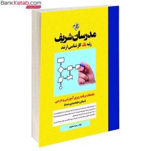 کتاب مقدمات برنامه ریزی آموزشی و درسی ارشد