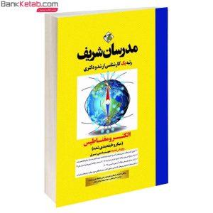 کتاب الکترومغناطیس ویژه برق مدرسان شریف