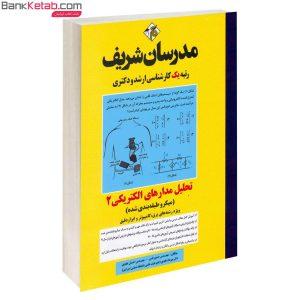 کتاب تحلیل مدارهای الکتریکی 2  ارشد