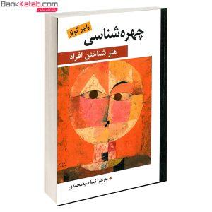 کتاب چهره شناسی از راجر گوترز نیما سید محمدی