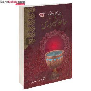 کتاب دیوان کامل و فالنامه حافظ با CD