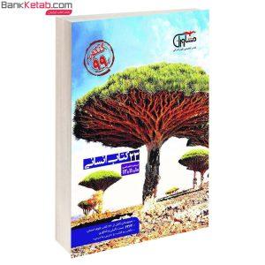 23 کتاب علوم انسانی پایه دهم,یازدهم,دوازدهم نشر مشاوران اموزش