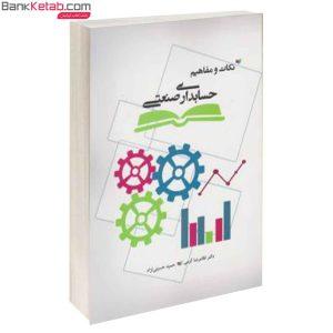 کتاب مفاهيم حسابداری صنعتی