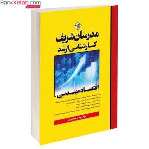 کتاب اقتصاد مهندسی مدرسان شریف