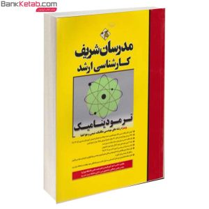 کتاب ترمودینامیک ارشد مدرسان شریف