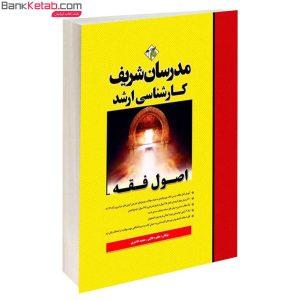 کتاب اصول فقه ارشد مدرسان شریف