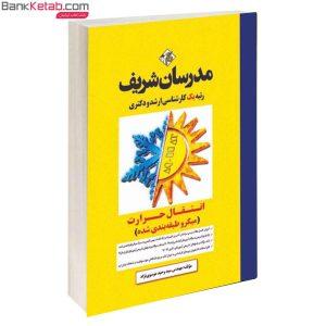 کتاب انتقال حرارت ارشد مدرسان شریف