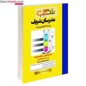کتاب شیمی تجزیه 1و2 و دستگاهی ارشد