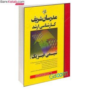 کتاب شیمی فیزیک ارشد