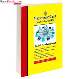 کتاب زبان تخصصی مدیریت ارشد