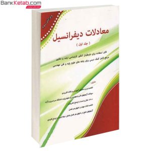 کتاب معادلات دیفرانسیل جلد1