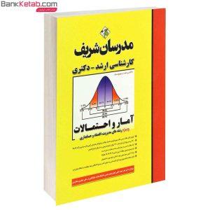 کتاب آمار و احتمالات مدیریت ارشد