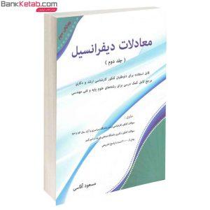 کتاب معادلات دیفرانسیل جلد 2