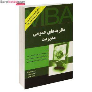 کتاب نظریه های عمومی مدیریت