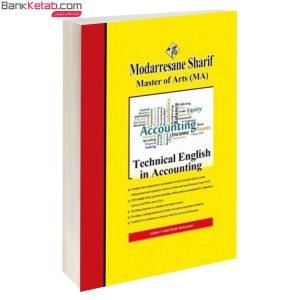 کتاب زبان تخصصی حسابداری ارشد