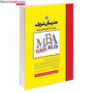 کتاب زبان تخصصی MBA ارشد