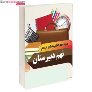 کتاب مجموعه 11 جلدی نهم دبیرستان انتشارات شاکری
