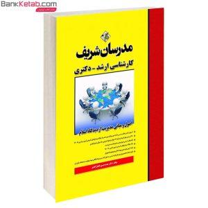 کتاب اصول و مبانی مدیریت از دیدگاه اسلام ارشد
